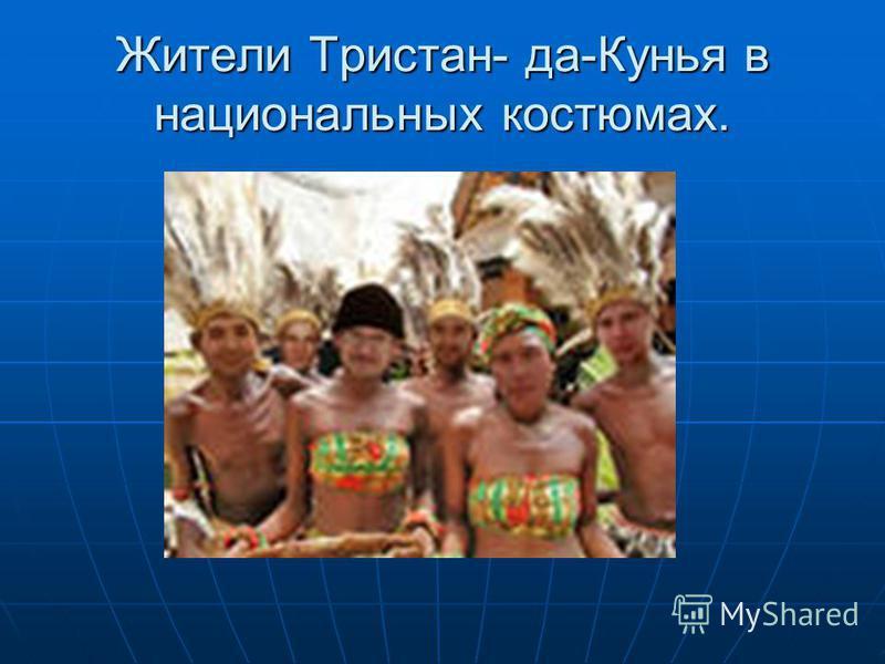 Жители Тристан- да-Кунья в национальных костюмах.