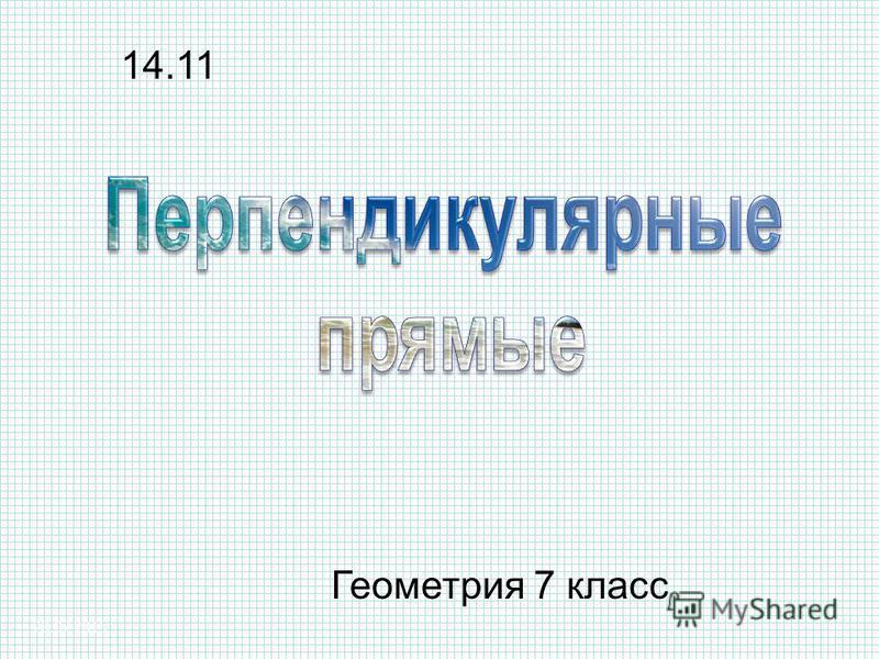 14.11 Геометрия 7 класс 28.07.2015