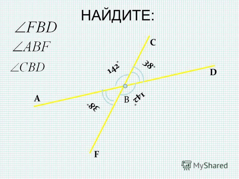 НАЙДИТЕ: A B C D 142 0 F 38 0