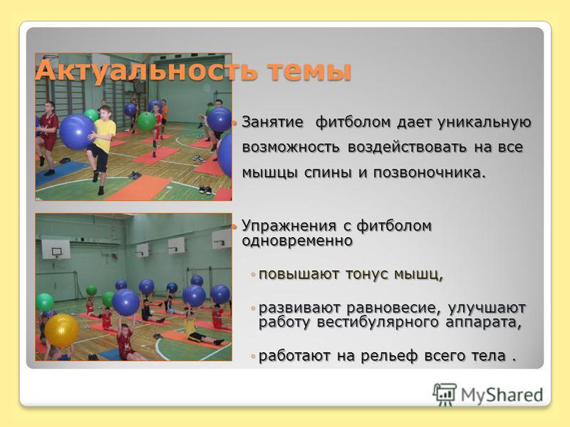 Актуальность темы Занятие футболом дает уникальную возможность воздействовать на все мышцы спины и позвоночника. Занятие футболом дает уникальную возможность воздействовать на все мышцы спины и позвоночника. Упражнения с футболом одновременно Упражне