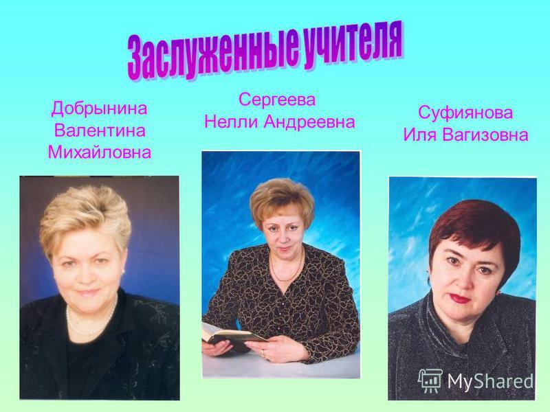 Сергеева Нелли Андреевна Добрынина Валентина Михайловна Суфиянова Иля Вагизовна