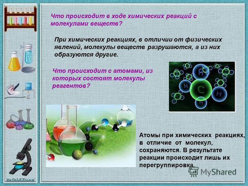 Что происходит в ходе химических реакций с молекулами веществ? При химических реакциях, в отличии от физических явлений, молекулы веществ разрушаются, а из них образуются другие. Что происходит с атомами, из которых состоят молекулы реагентов? Атомы