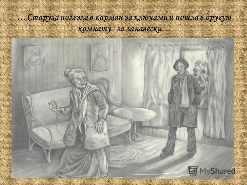 …Старуха полезла в карман за ключами и пошла в другую комнату за занавески…