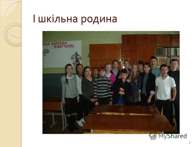 І шкільна родина 5