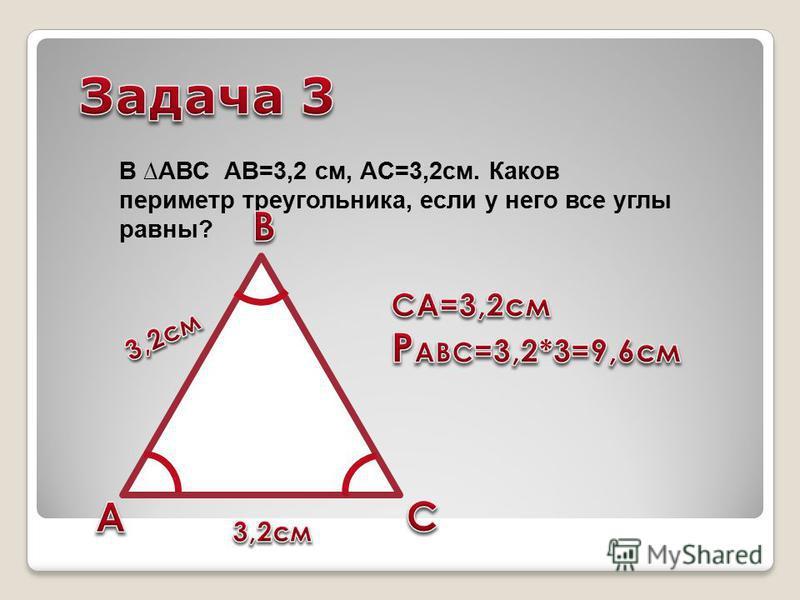 В АВС АВ=3,2 см, АC=3,2 см. Каков периметр треугольника, если у него все углы равны?