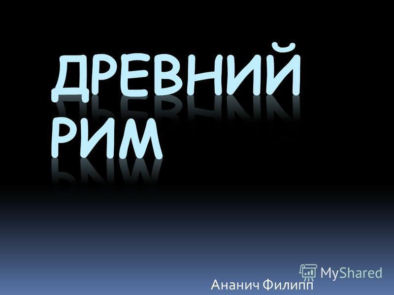 Ананич Филипп