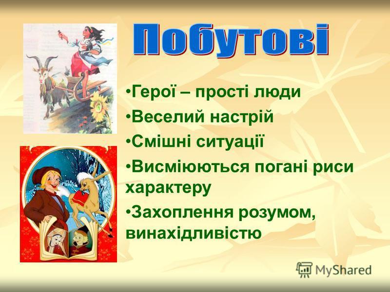 Герої – прості люди Веселий настрій Смішні ситуації Висміюються погані риси характеру Захоплення розумом, винахідливістю