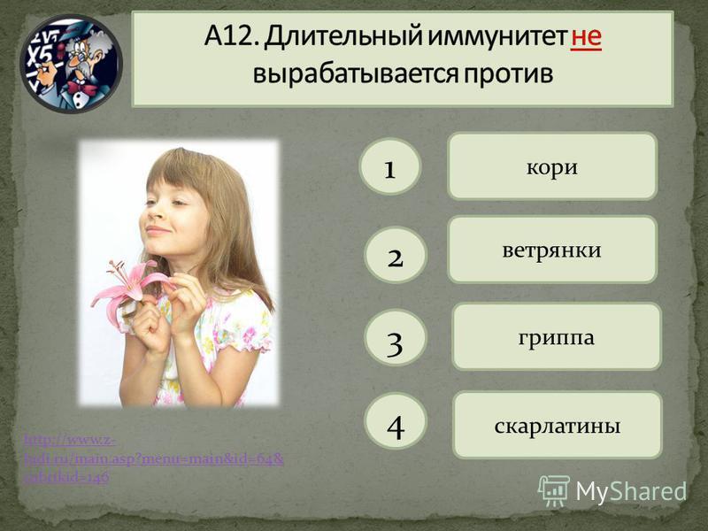 http://www.z- ludi.ru/main.asp?menu=main&id=64& rubrikid=146 1 2 3 4 кори ветрянки гриппа скарлатины