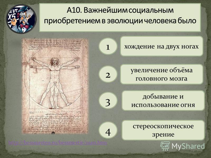 http://bessmerten.ru/bessmertie/man.htm 1 2 3 4 хождение на двух ногах увеличение объёма головного мозга добывание и использование огня стереоскопическое зрение