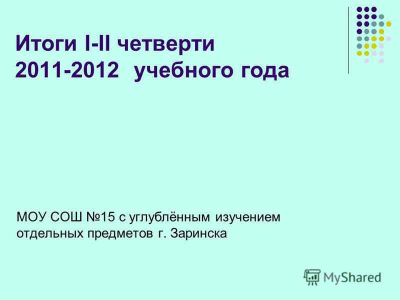 Итоги I-II четверти 2011-2012 учебного года МОУ СОШ 15 с углублённым изучением отдельных предметов г. Заринска