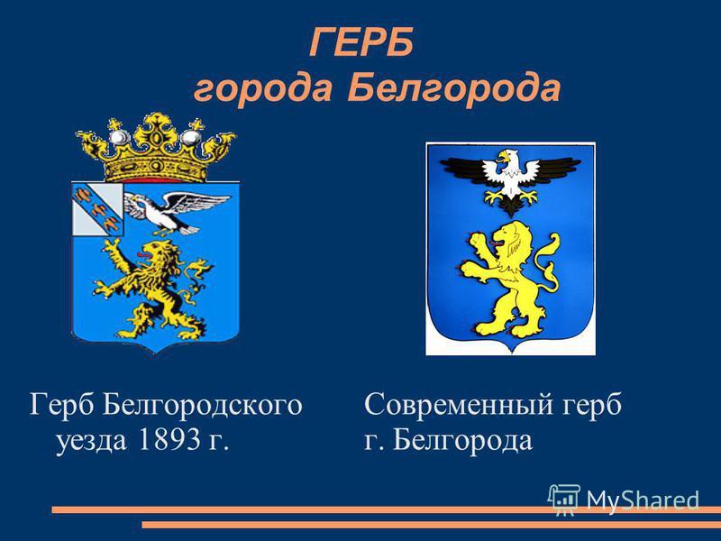 ГЕРБ города Белгорода Герб Белгородского уезда 1893 г. Современный герб г. Белгорода