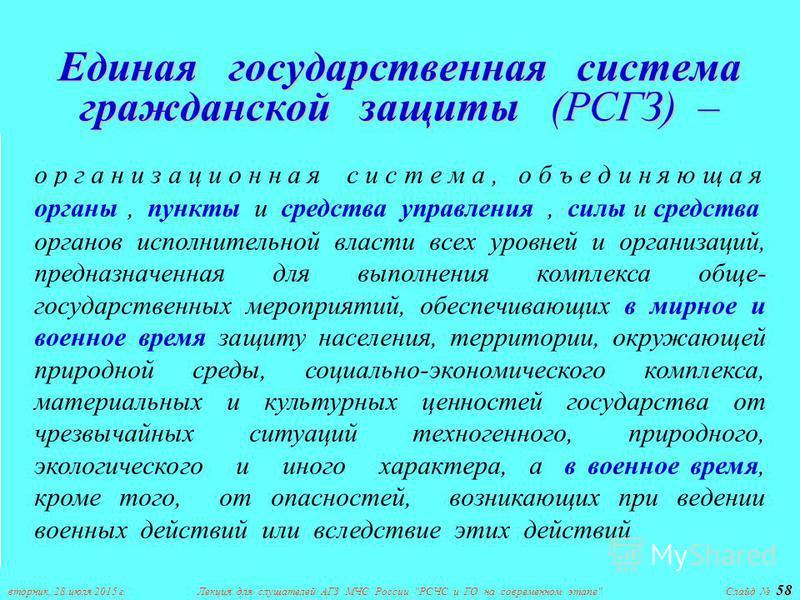 вторник, 28 июля 2015 г.Лекция для слушателей АГЗ МЧС России