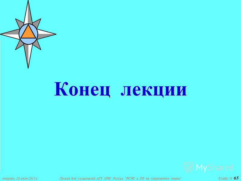 вторник, 28 июля 2015 г.Лекция для слушателей АГЗ МЧС России РСЧС и ГО на современном этапе 65 Слайд 65 Конец лекции
