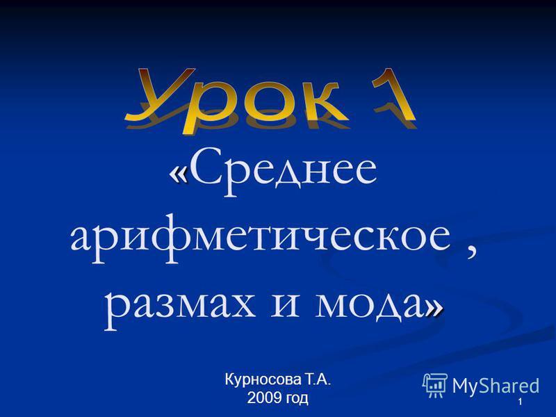 1 « » « Среднее арифметическое, размах и мода » Курносова Т.А. 2009 год
