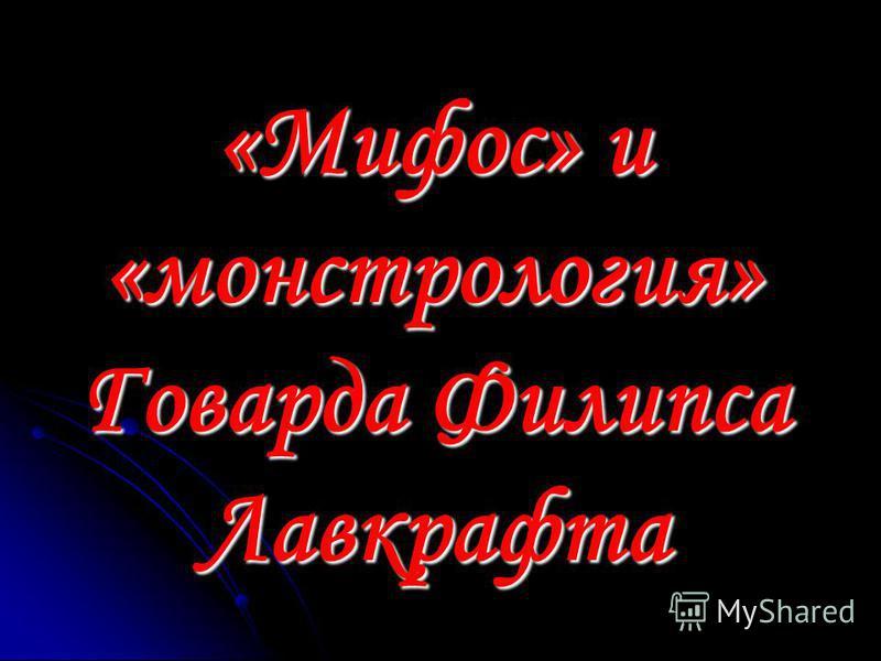 «Мифос» и «монстрология» Говарда Филипса Лавкрафта