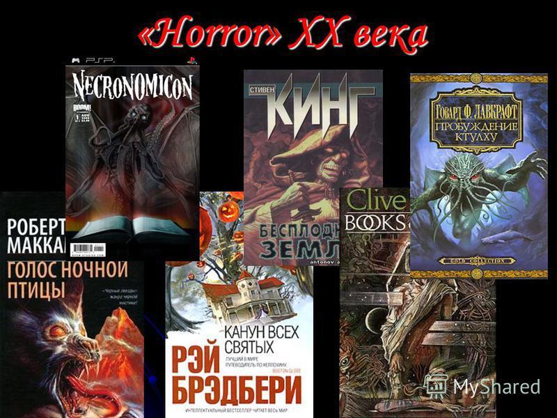«Horror» XX века