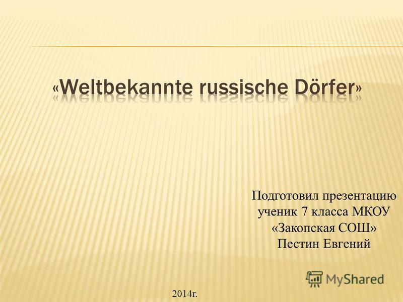 Подготовил презентацию ученик 7 класса МКОУ «Закопская СОШ» Пестин Евгений 2014г.