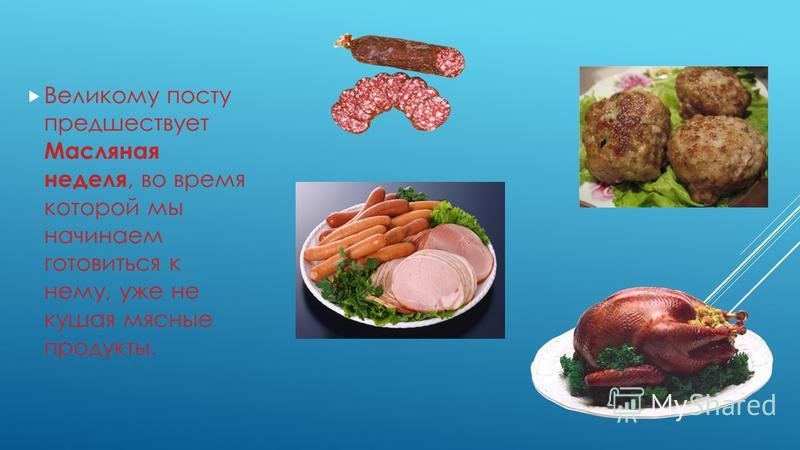 Великому посту предшествует Масляная неделя, во время которой мы начинаем готовиться к нему, уже не кушая мясные продукты.