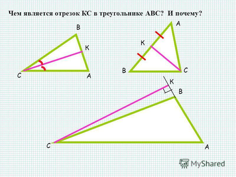 Чем является отрезок КС в треугольнике АВС? И почему? К С А B С B А К B А С К