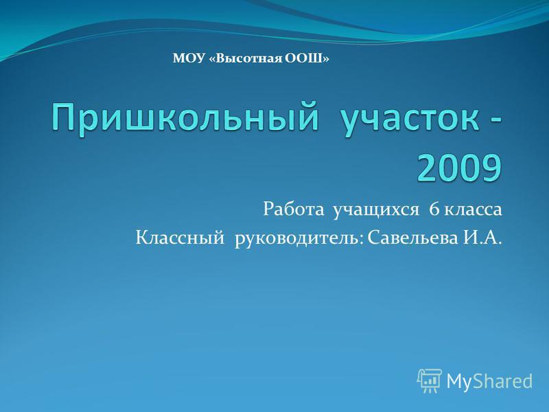 Работа учащихся 6 класса Классный руководитель: Савельева И.А. МОУ «Высотная ООШ»