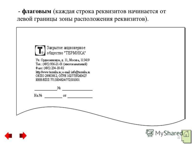 - флаговым (каждая строка реквизитов начинается от левой границы зоны расположения реквизитов). 22