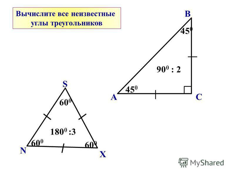 А В С 90 0 : 2 ? ? 45 0 180 0 :3 60 0 N S X Вычислите все неизвестные углы треугольников