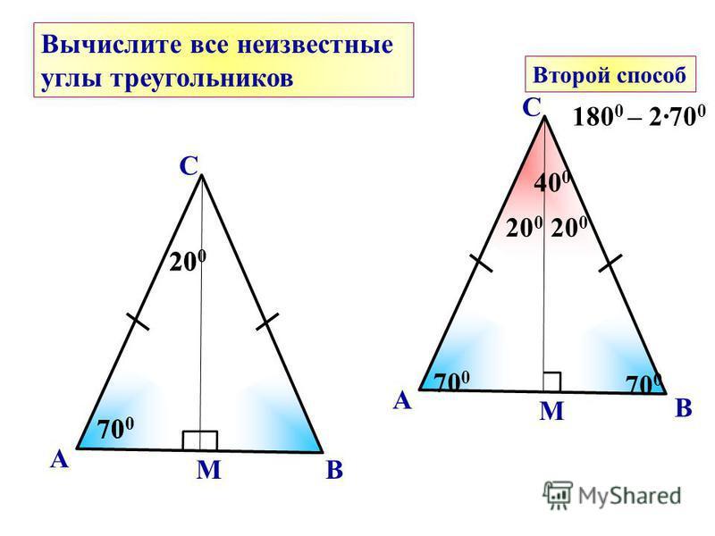 20 0 А С Вычислите все неизвестные углы треугольников 70 0 М 20 0 180 0 – 270 0 В А С 70 0 М В 40 0 20 0 Второй способ