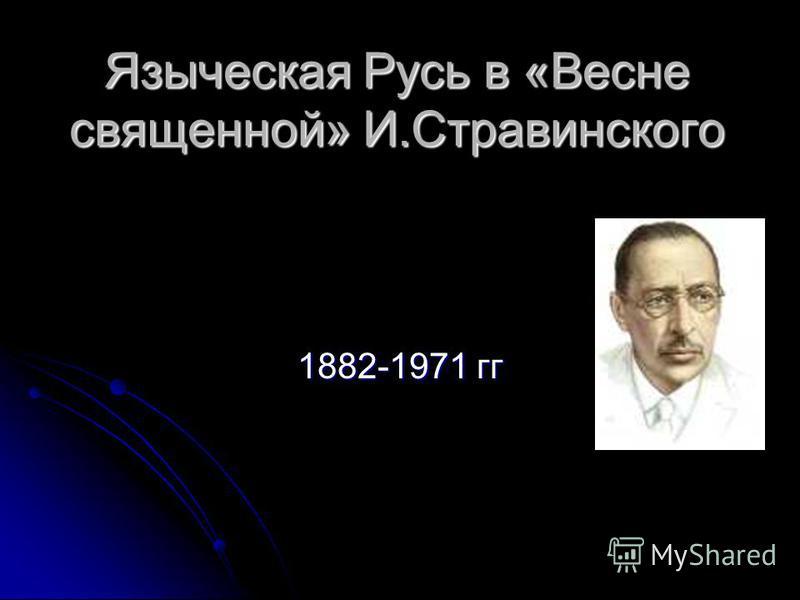 Языческая Русь в «Весне священной» И.Стравинского 1882-1971 гг
