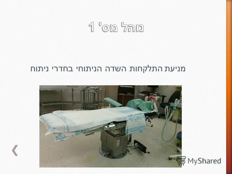 מניעת התלקחות השדה הניתוחי בחדרי ניתוח