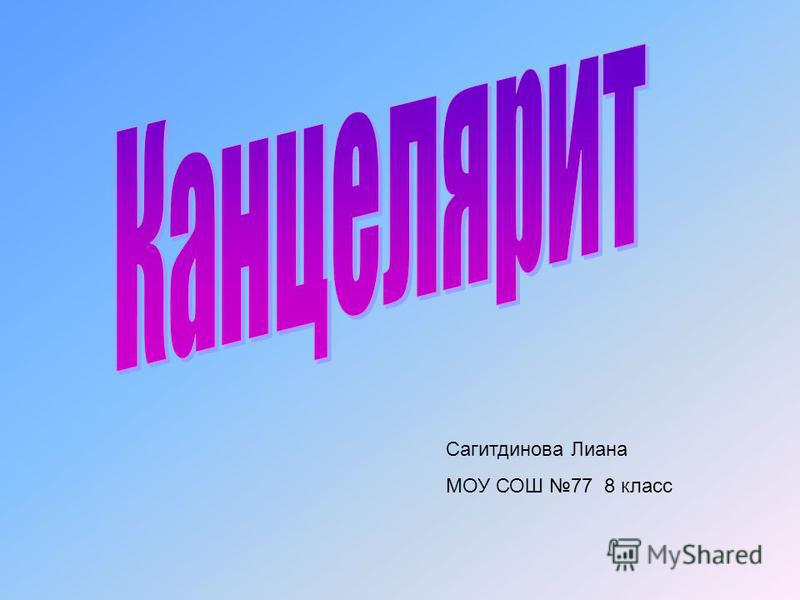 Сагитдинова Лиана МОУ СОШ 77 8 класс