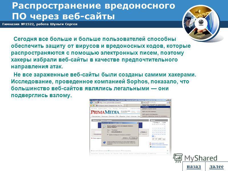 Гимназия 1522, работа Шульги Сергея Распространение вредоносного ПО через веб-сайты Сегодня все больше и больше пользователей способны обеспечить защиту от вирусов и вредоносных кодов, которые распространяются с помощью электронных писем, поэтому хак