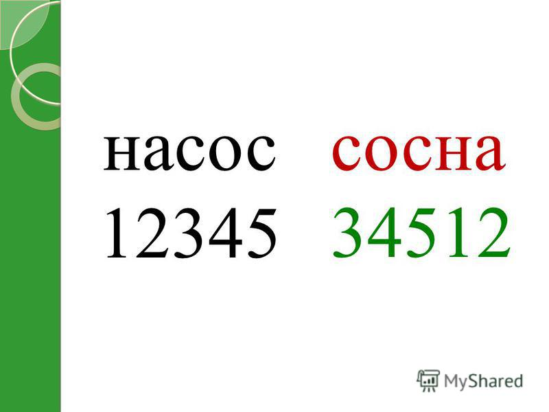насос 12345 сосна 34512