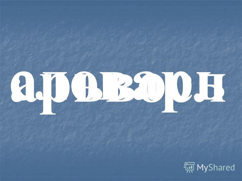 арьвосл словарь