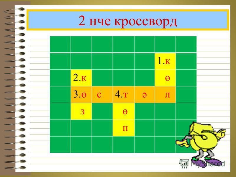 2 нче кроссворд 4.Үсеп утырган агачның өстен кисеп алганнан соң калган өлеше. 1.к 2.к ө 3.ө с4.т ә л з