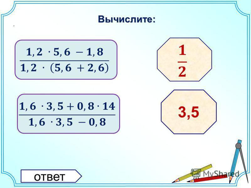 Вычислите:. ответ 3,5
