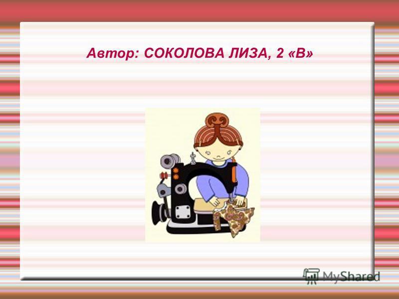Автор: СОКОЛОВА ЛИЗА, 2 «В»