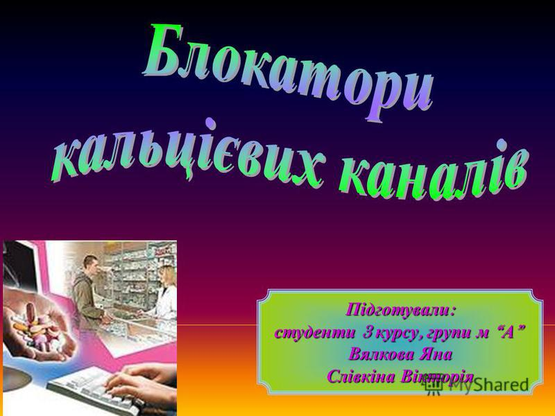 Підготували : студенти 3 курсу, групи м А студенти 3 курсу, групи м А Вялкова Яна Слівкіна Вікторія