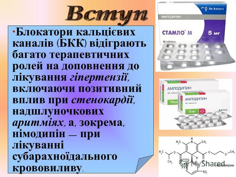 Блокатори кальцієвих каналів ( БКК ) відіграють багато терапевтичних ролей на доповнення до лікування гіпертензії, включаючи позитивний вплив при стенокардії, надшлуночкових аритміях, а, зокрема, німодипін при лікуванні субарахноїдального крововиливу
