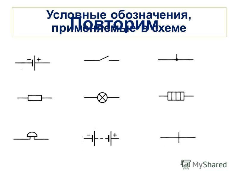 Условные обозначения, применяемые в схеме