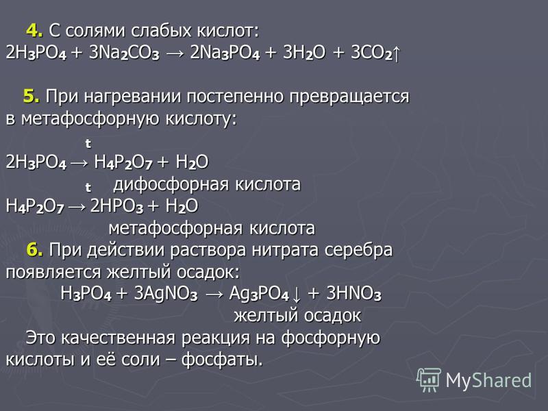 4. С солями слабых кислот: 2H 3 PO 4 + 3Na 2 CO 3 2Na 3 PO 4 + 3H 2 O + 3CO 2 2H 3 PO 4 + 3Na 2 CO 3 2Na 3 PO 4 + 3H 2 O + 3CO 2 5. При нагревании постепенно превращается 5. При нагревании постепенно превращается в метафосфорную кислоту: t 2H 3 PO 4