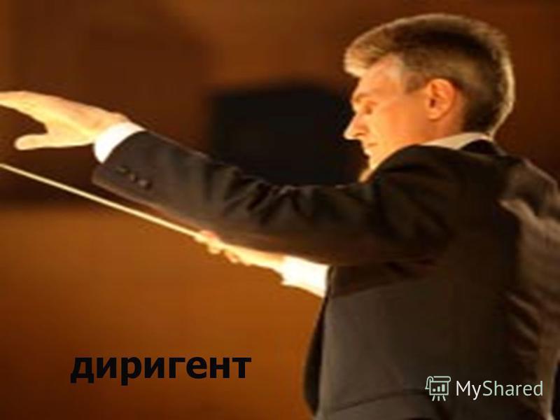 диригент