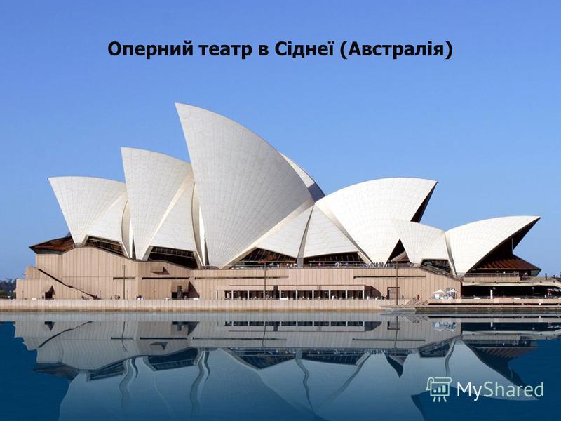 Оперний театр в Сіднеї (Австралія)