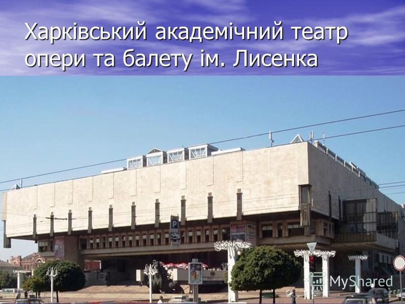 Харківський академічний театр опери та балету ім. Лисенка