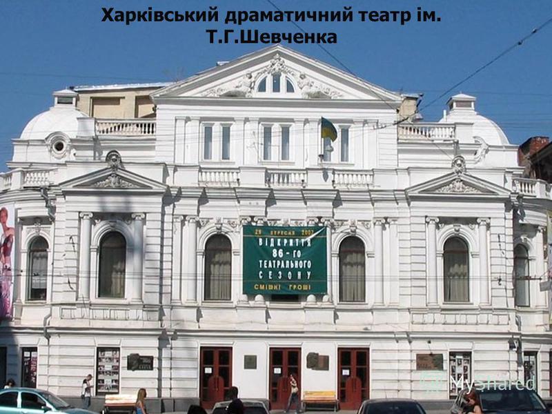 Харківський драматичний театр ім. Т.Г.Шевченка