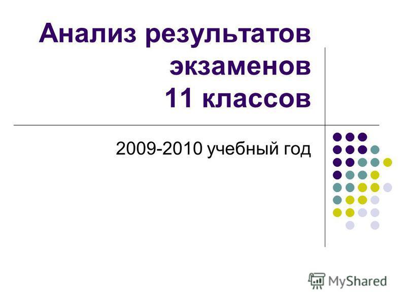 Анализ результатов экзаменов 11 классов 2009-2010 учебный год