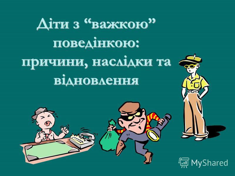 Діти з важкою поведінкою: причини, наслідки та відновлення