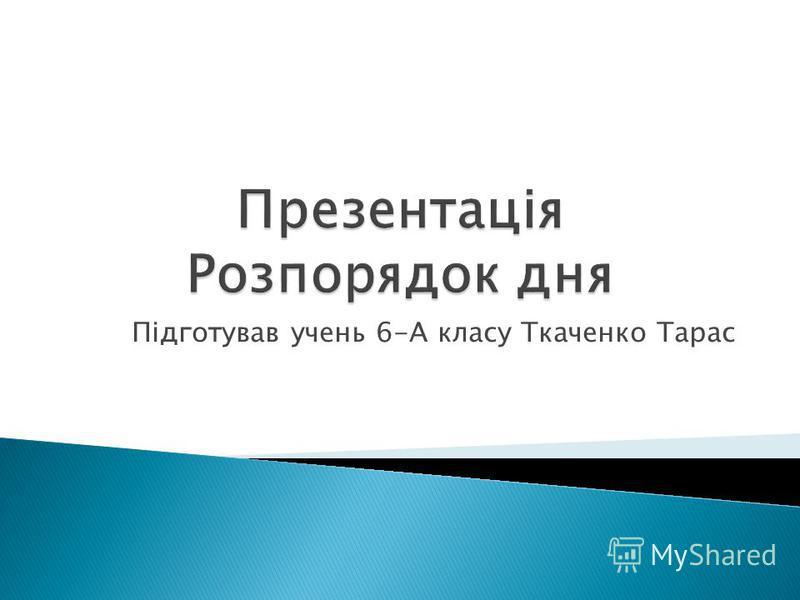 Підготував учень 6-А класу Ткаченко Тарас