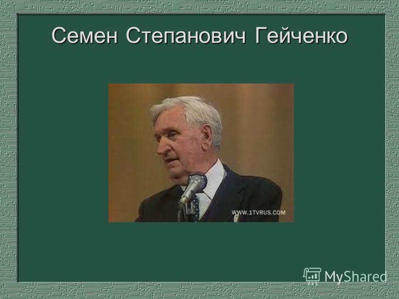 Семен Степанович Гейченко