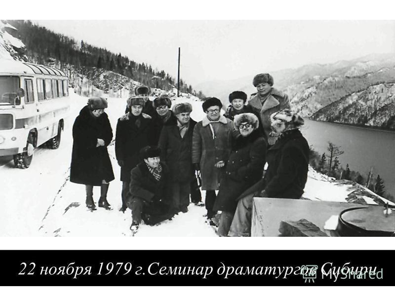 22 ноября 1979 г.Семинар драматургов Сибири