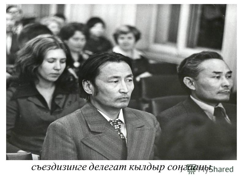 1990 ч. Чогаалчылар хуралы. А.Даржай, Ч.Кууларны Москвага ЧЭ-ниң съездизинге делегат кылдыр соңгааны